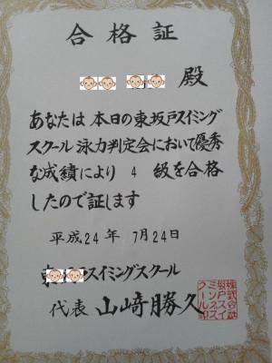 P1021671