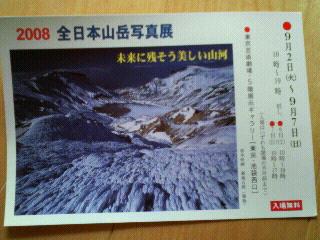 山岳写真展