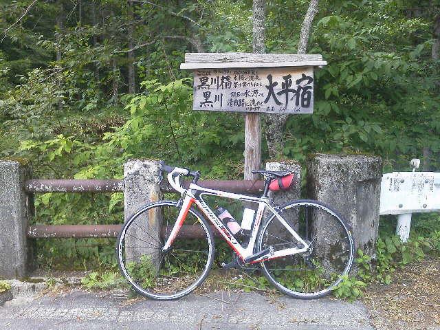大平宿サイクリング